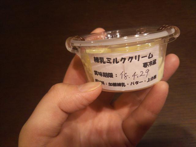 練乳ミルククリーム