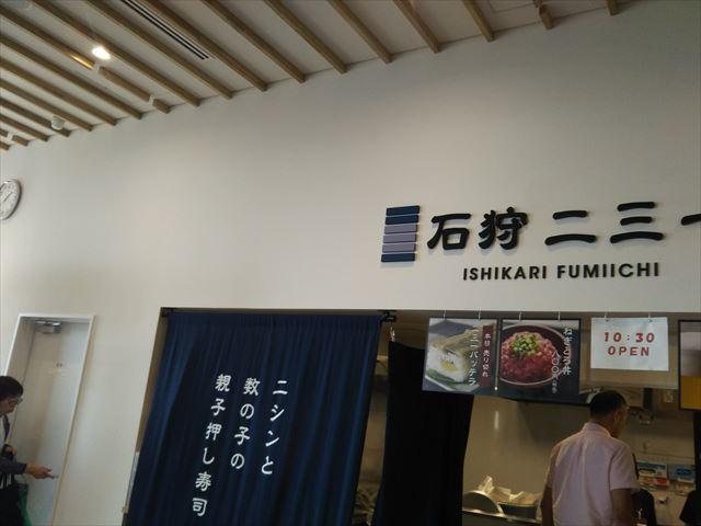押し寿司屋