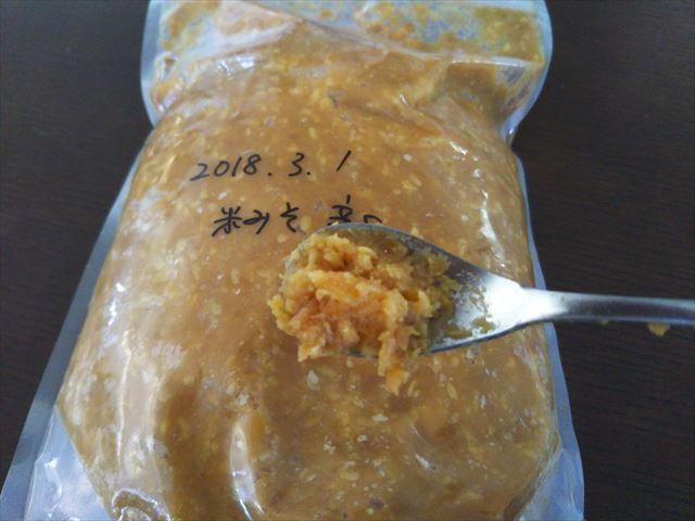 辛口米味噌