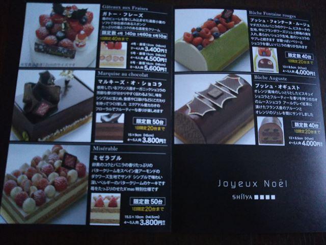 クリスマス ケーキ 2019 札幌