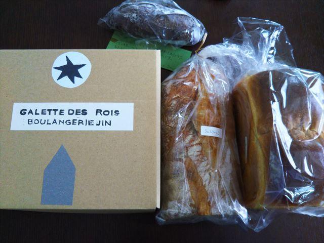 届いたパン