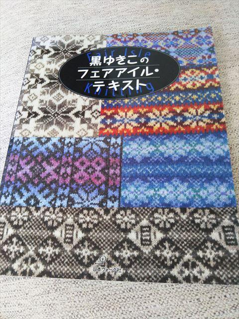 到着した本