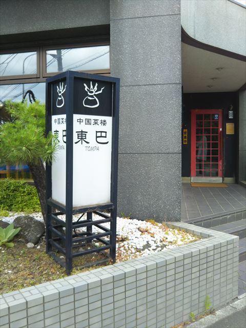 札幌 市 西区 ランチ