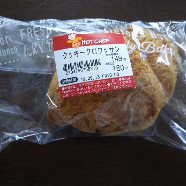 クッキークロワッサン